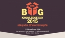 SME Thailand BIG KNOWLEDGE DAY 2015
